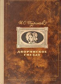 Дворянское гнездо | Тургенев Иван Сергеевич