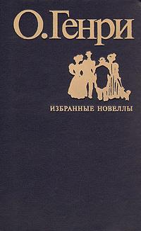 О. Генри О. Генри. Избранные новеллы