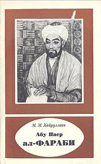 М. М. Хайруллаев Абу Наср ал-Фараби м хайруллаев фараби эпоха и учение