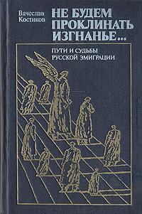 Вячеслав Костиков Не будем проклинать изгнанье... платонов о масонство в русской эмиграции