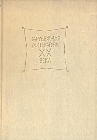 Зарубежная литература XX века. В трех томах. Хрестоматия. Том 2