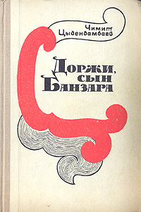 Чимит Цыдендамбаев Доржи, сын Банзара