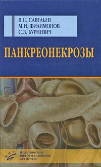 В. С. Савельев, М. И. Филимонов, С. З. Бурневич Панкреонекрозы