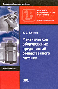 Механическое оборудование предприятий общественного питания