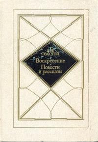 Л. Толстой Воскресение. Повести. Рассказы
