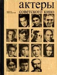 Актеры советского кино. Выпуск двенадцатый
