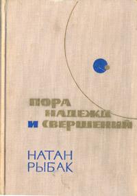 Натан Рыбак Пора надежд и свершений. Роман в двух книгах. Книга 2