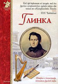 Глинка. Сергей Махотин