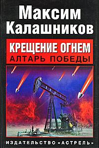 Максим Калашников Крещение огнем. Алтарь победы