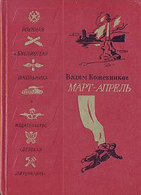 Вадим Кожевников Март - апрель