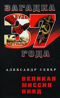 Александр Север Великая миссия НКВД александр ватлин ну и нечисть немецкая операция нквд в москве и московской области