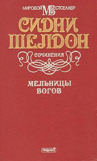 Сидни Шелдон Мельницы богов