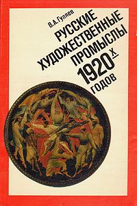 В. А. Гуляев Русские художественные промыслы 1920-х годов в а гуляев русские художественные промыслы 1920 х годов