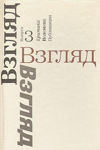 Сергей Чупринин,Андрей Немзер,Владимир Турбин,Семен Липкин Взгляд. Выпуск 3