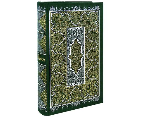 Коран (подарочное издание)