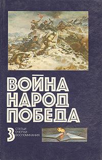 Война. Народ. Победа. 1941 - 1945. Статьи. Очерки. Воспоминания. В четырех книгах. Книга 3