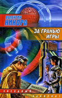 Валентин Никора За гранью игры