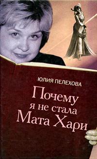 Юлия Пелехова Почему я не стала Мата Хари