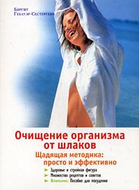 Биргит Гебауэр-Сестергенн Очищение организма от шлаков. Щадящая методика. Просто и эффективно