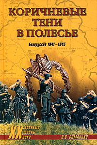 О. В. Романько Коричневые тени в Полесье. Белоруссия 1941-1945 цены онлайн