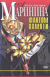 Александра Маринина Фантом памяти