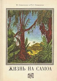 Жизнь на Самоа, Ф. Стивенсон и Р. Л. Стивенсон