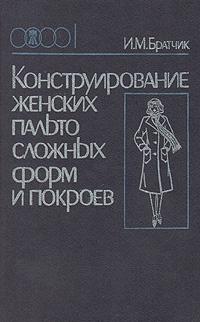 И. М. Братчик Конструирование женских пальто сложных форм и покроев