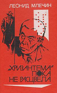 """Книга """"Хризантема"""" пока не расцвела. Леонид Млечин"""