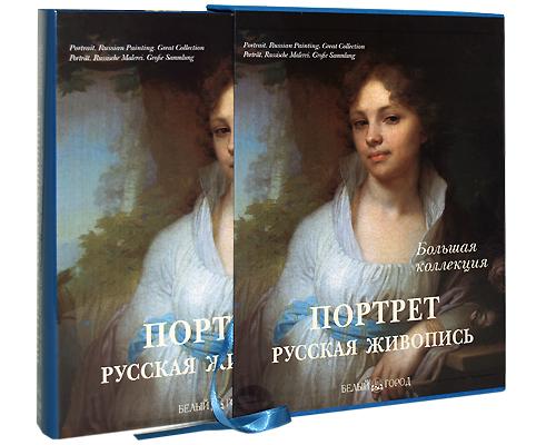 Портрет. Русская живопись / Portrait: Russian Painting / Portrat: Russische Malerei (подарочное издание)