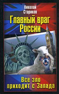 Николай Стариков Главный враг России. Все зло приходит с Запада