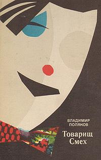 Владимир Поляков Товарищ Смех