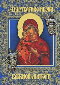 Екатерина Щеголева Чудотворные иконы Божией Матери