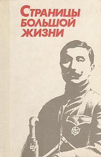 Страницы большой жизни. Воспоминания о Маршале Советского Союза С. М. Буденном