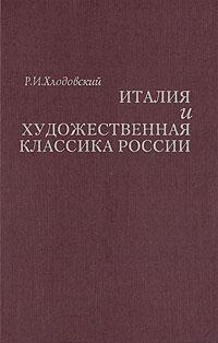 Р. И. Хлодовский Италия и художественная классика России