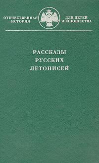 Фото - Рассказы русских летописей рассказы русских летописей