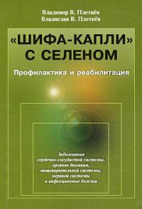 """Книга """"Шифа-капли"""" с селеном. Профилактика и реабилитация. В. В. Плетнев, В. В. Плетнев"""