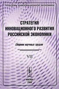 Проблемы информационной экономики. Выпуск 7. Стратегия инновационного развития российской экономики