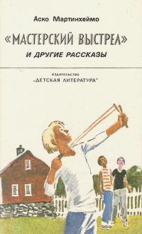 """Книга """"Мастерский выстрел"""" и другие рассказы. Аско Мартинхеймо"""