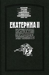 А. В. Храповицкий, А. М. Грибовский, Рожер Дама Екатерина II. Искусство управлять