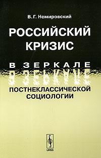 В. Г. Немировский Российский кризис в зеркале постнеклассической социологии