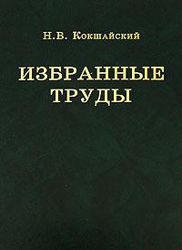 Н. В. Кокшайский Н. В. Кокшайский. Избранные труды