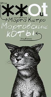 Кетро Марта Мартовские коты