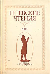 Гетевские чтения. 1984 цены онлайн
