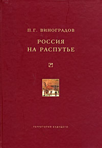 П. Г. Виноградов Россия на распутье