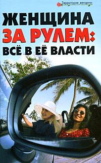 В. Ф. Лаврова Женщина за рулем. Все в ее власти владислав картавцев не лишняя в библиотеке книга для женщин и о женщинах с магическим подтекстом