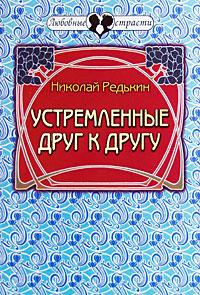Николай Редькин Устремленные друг к другу