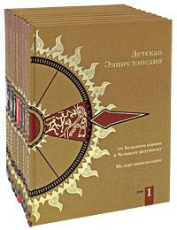 Детская энциклопедия (комплект из 10 книг)