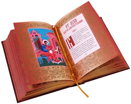 Святое Евангелие (подарочное издание)