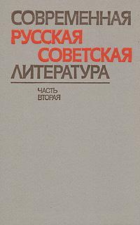 Современная русская советская литература. В двух частях. Часть вторая е в амелина анализ произведений о войне пишем итоговое сочинение