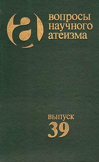Вопросы научного атеизма. Выпуск 39 музей истории религии и атеизма